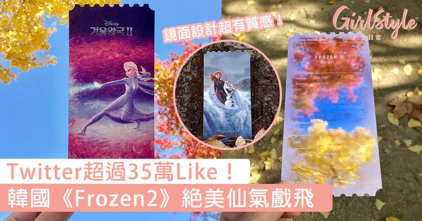 Twitter超過35萬Like!韓國《Frozen2》絕美仙氣戲飛,外國網民跪求去韓國睇戲!