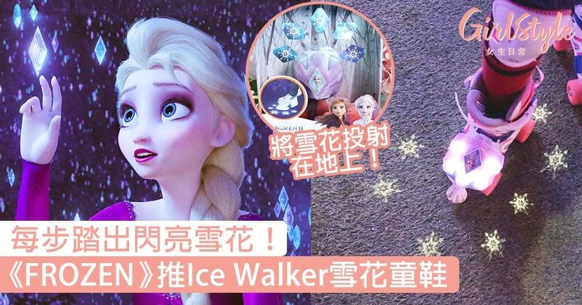 每步踏出閃亮雪花!《FROZEN 》推出「Ice Walker雪花童鞋」,一秒化身Elsa〜