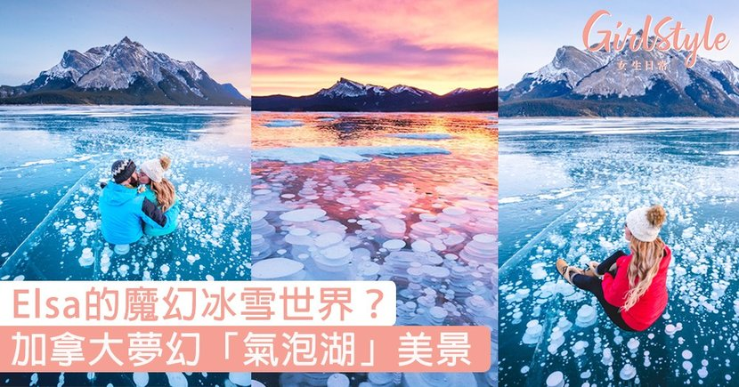 Elsa的魔幻冰雪世界?加拿大亞伯拉罕湖,超夢幻「氣泡湖」美景〜