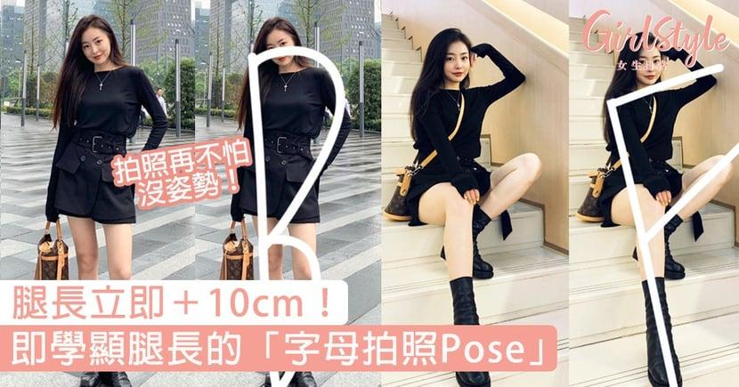 腿長立即+10cm!即學顯高的「9式字母拍照Pose」,拍照再不怕沒姿勢!