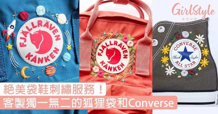 獨一無二的狐狸袋和Converse!絕美袋鞋刺繡服務,繡上可愛的星球和花園吧〜