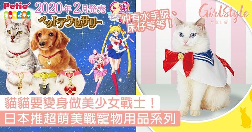 貓貓要變身做美少女戰士!日本推美戰寵物用品,頸圈、衫仔、小窩超萌〜