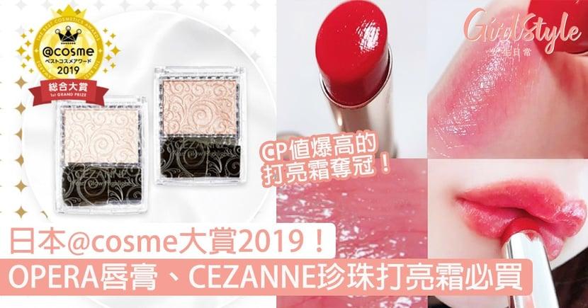 日本@cosme大賞2019榜單!必買OPERA唇膏、CEZANNE香檳珍珠打亮霜!