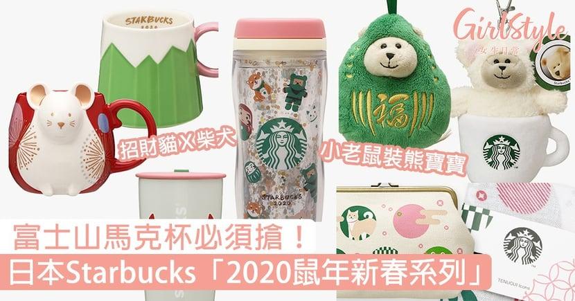 日本Starbucks「2020鼠年新春系列」!富士山馬克杯、老鼠裝熊寶寶必須搶!
