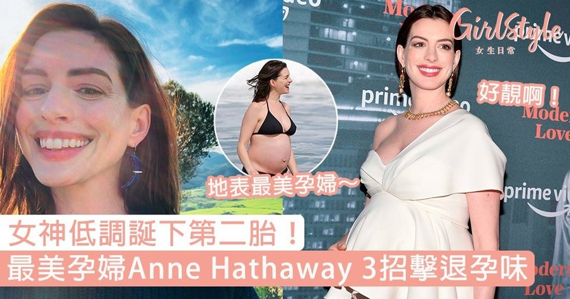 女神超低調誕下第二胎!最美孕婦Anne Hathaway 3招擊退孕味:當媽媽很辛苦,但一切都是值得的