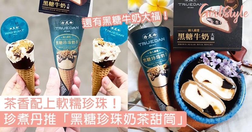台灣珍煮丹推超香濃「黑糖珍珠奶茶甜筒」!還有軟糯黑糖牛奶大福〜
