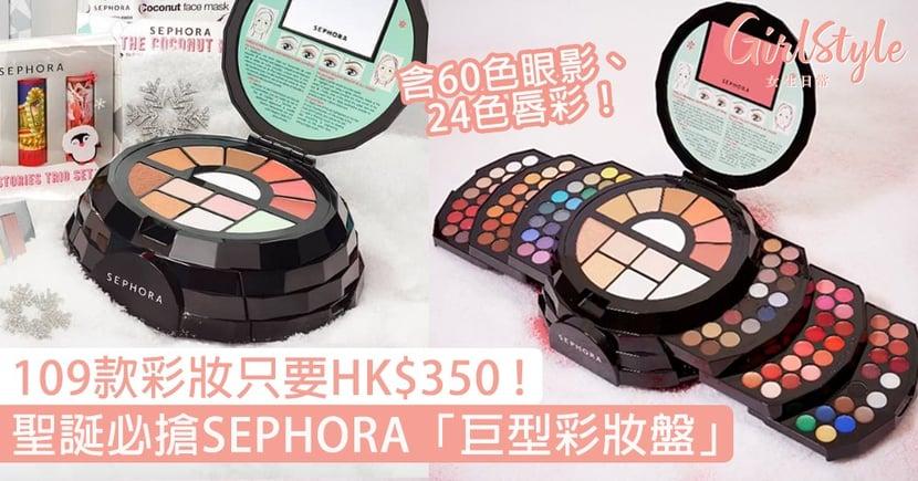 【2019聖誕】SEPHORA「巨型彩妝盤」只要$350!含60色眼影、24色唇彩等109款彩妝!