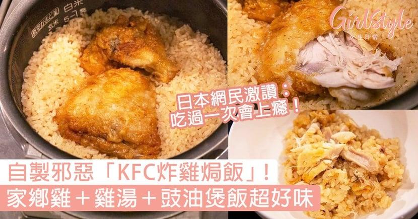 日本網民自製「KFC炸雞焗飯」!家鄉雞+雞湯+豉油煲飯,簡單又邪惡的美味!