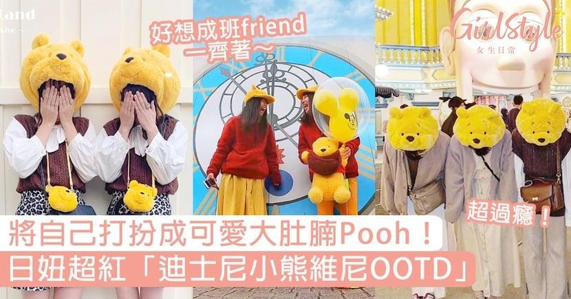 將自己變成可愛大肚腩Pooh!日妞超紅「迪士尼小熊維尼OOTD」,小熊頭套、立體帽子超搶戲!
