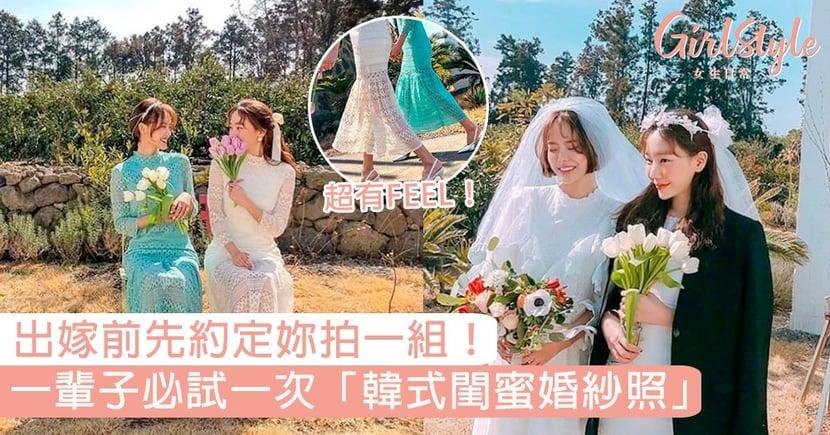 出嫁前先約定妳拍一組!一輩子必試一次「韓式閨蜜婚紗照」,這是專屬我們女生的浪漫!