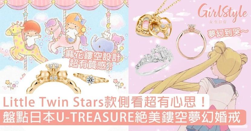 美戰款美到尖叫!日本U-TREASURE絕美鏤空夢幻婚戒,Little Twin Stars款側看超有心思!