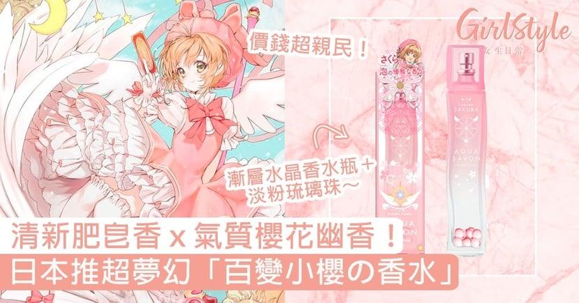 清新肥皂香x氣質櫻花香!日本推超夢幻「小櫻の香水」,漸層水晶香水瓶+淡粉琉璃珠美翻!
