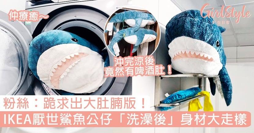 有啤酒肚感覺更療癒!IKEA厭世鯊魚公仔「洗澡後」變中年大叔,粉絲:跪求出大肚腩版!