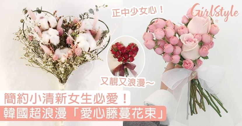 簡約小清新女生必愛!韓國超浪漫「愛心藤蔓花束」,女生看到這個小巧思一定超心動!