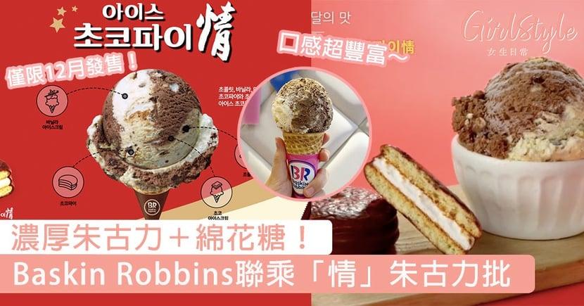 濃厚朱古力加綿花糖!Baskin Robbins聯乘「情」朱古力批,僅限12月發售!