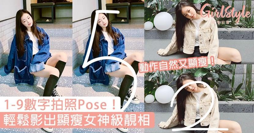 對住鏡頭好尷尬?即學1-9數字拍照Pose,輕鬆影出顯瘦女神級靚相!