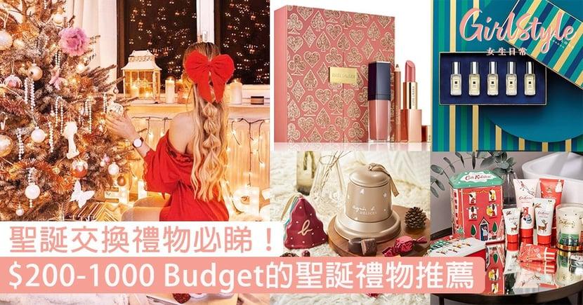 【聖誕禮物2020】交換禮物必備!Budget $200-$1000的實用聖誕禮物推薦
