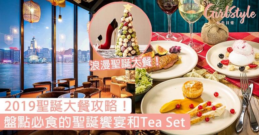 【2019聖誕】浪漫聖誕大餐Ready!盤點今年必食的聖誕饗宴和Tea Set〜
