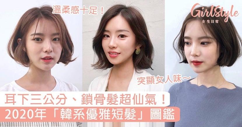 耳下三公分、鎖骨髮超有仙氣!2020年「韓系優雅短髮」圖鑑,溫柔個性氣質瞬間+100!