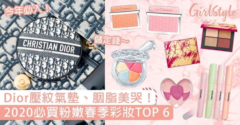 Dior壓紋氣墊、胭脂美哭!2020必買粉嫩春季彩妝TOP 6,美到不買真的對不起自己!