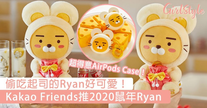 偷吃起司的Ryan好可愛!Kakao Friends推2020鼠年Ryan,超大對耳朵抱著福袋萌翻!