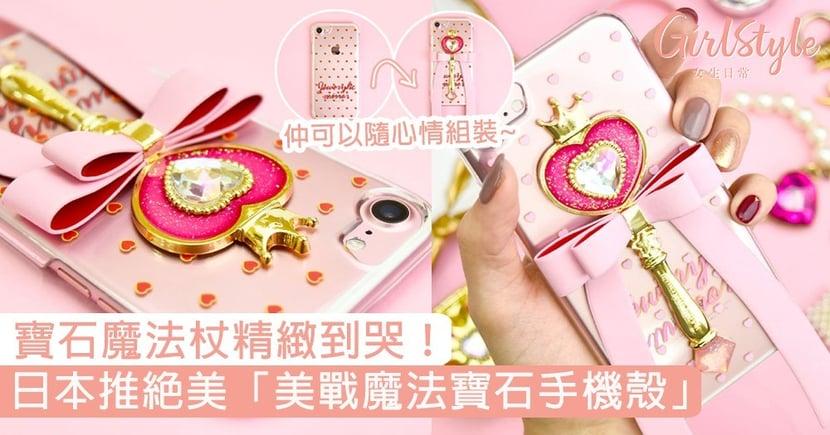 寶石魔法杖精緻到哭!日本推絕美「美戰魔法寶石手機殼」,不是美戰迷也被狠狠燒到!