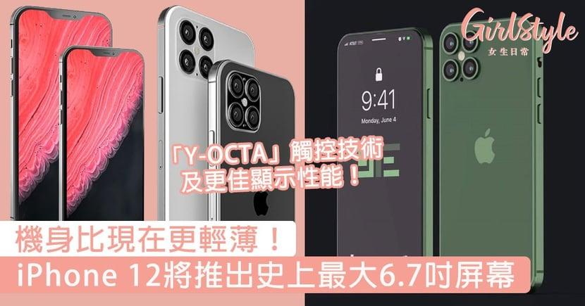 機身比現在更輕薄!iPhone 12將推出史上最大6.7吋屏幕,「Y-OCTA」一體化觸控技術及更佳顯示性能!