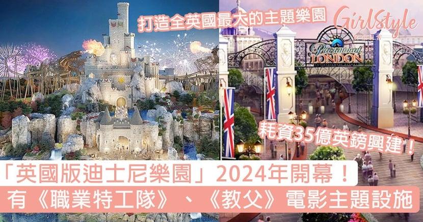 「英國版迪士尼樂園」2024年開幕!有《職業特工隊》、《教父》電影主題設施,耗資35億英鎊興建!