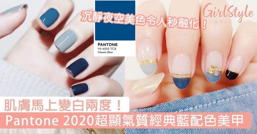 肌膚馬上變白兩度!Pantone 2020超顯氣質經典藍配色美甲,沉靜夜空美色令人秒融化!