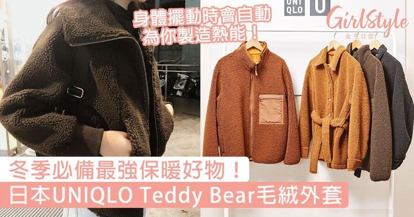 冬季必備最強保暖好物!日本UNIQLO Teddy Bear毛絨外套,身體擺動時會自動為你製造熱能!