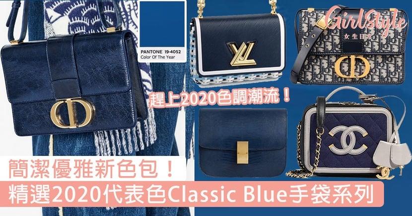 「經典藍」手袋2020盤點!簡潔寧靜新色超優雅,快趕上今年色調熱潮!