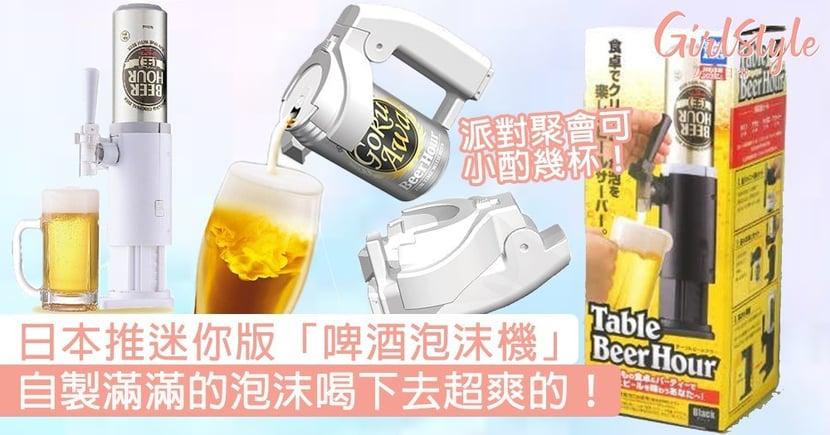 派對聚會可小酌幾杯!日本推迷你版「啤酒泡沫機」,自製滿滿的泡沫喝下去超爽的!