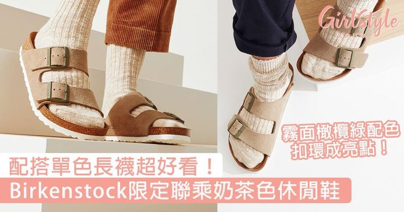 配搭單色長襪超好看!Birkenstock限定聯乘奶茶色休閒鞋,霧面橄欖綠配色扣環成亮點!
