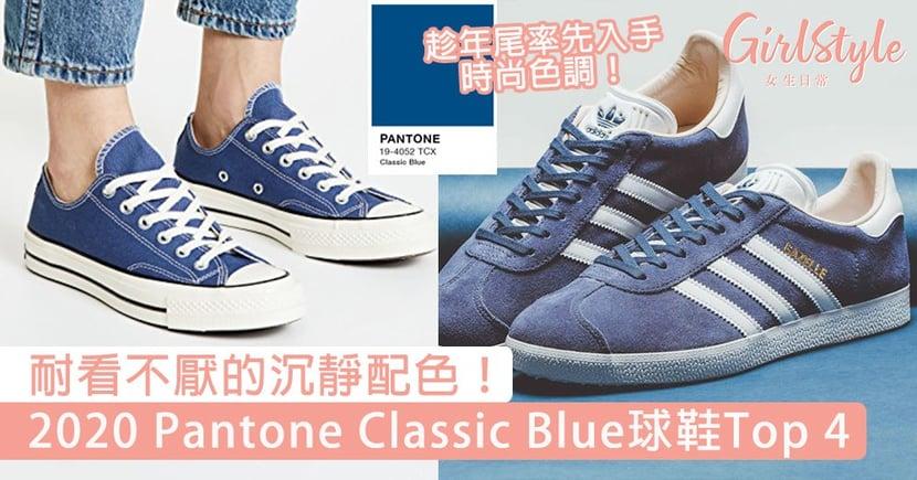耐看不厭的沉靜配色!2020 Pantone Classic Blue球鞋Top 4,趁年尾率先入手時尚色調!