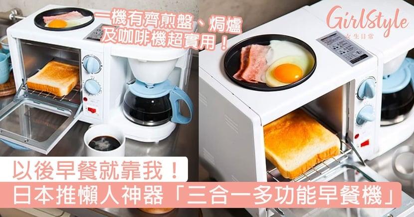 日本熱推懶人神器「三合一多功能早餐機」,一機有齊煎盤、焗爐及咖啡機超實用!