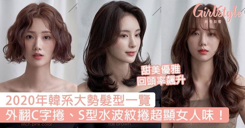 甜美優雅回頭率飆升!2020年韓系大勢髮型一覽,外翻C字捲、S型水波紋捲超顯女人味!