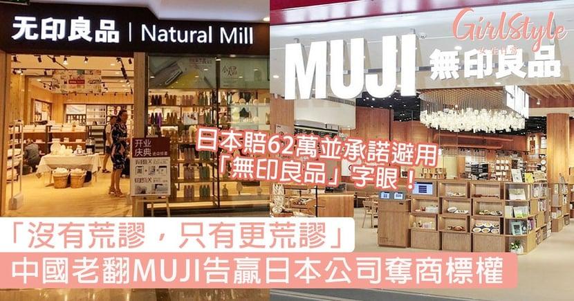 「沒有荒謬,只有更荒謬」!中國老翻MUJI告贏日本公司奪商標權,賠62萬並承諾避用「無印良品」字眼!
