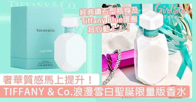 奢華質感馬上提升!TIFFANY & Co.浪漫雪白聖誕限量版香水,經典鑽石型瓶身及Tiffany Blue環圈超心動!