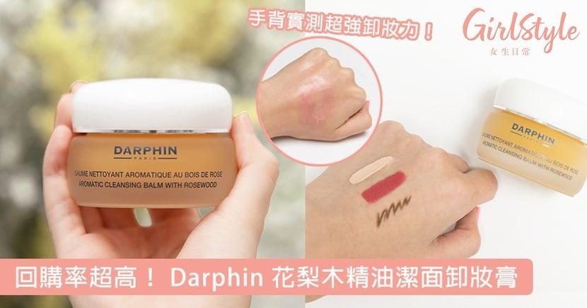 回購率超高神品!網友口碑推薦 Darphin 花梨木精油潔面凝霜,最強空瓶卸妝膏非它莫屬!