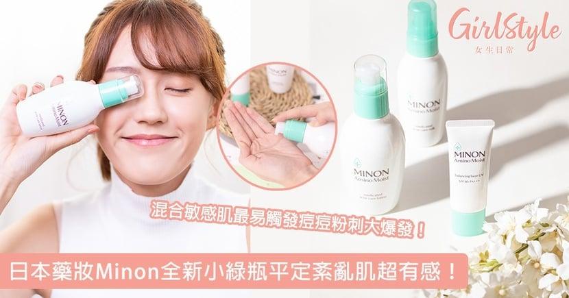 網友討論度超高!日本藥妝Minon全新小綠瓶平定紊亂肌超有感!