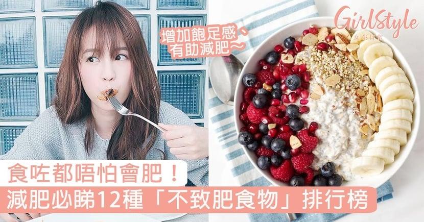 【減肥餐單】瘦身必食12種「不致肥食物」排行榜 多食都唔怕增磅