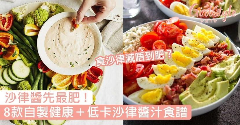 沙律醬係減肥陷阱?8款自製健康+低卡沙律醬汁食譜推介!