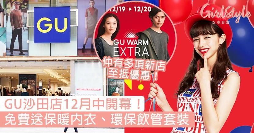 GU沙田店12月中開幕!免費送保暖內衣、環保飲管套裝,仲有多項至抵優惠!