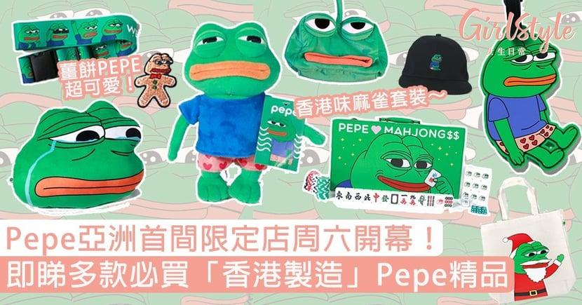 Pepe the Frog亞洲首間限定店周六開幕!即睇多款必買「香港製造」Pepe精品,好想瘋狂入手!