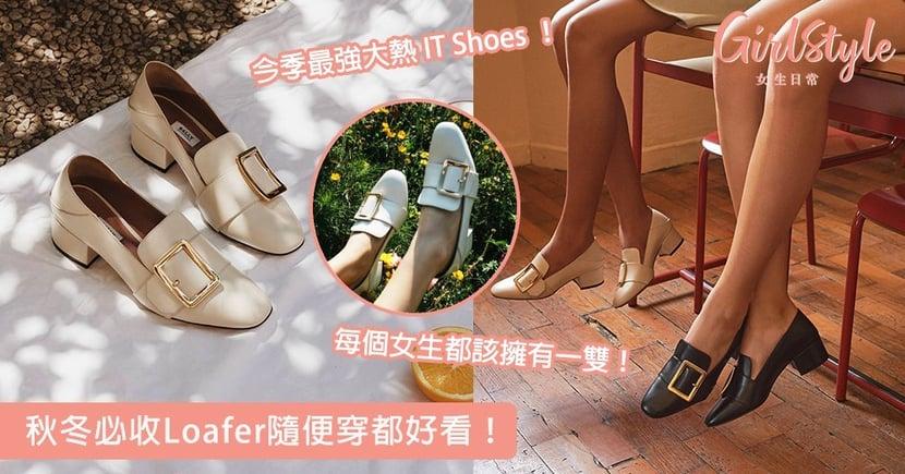 明星、Blogger人人一雙!秋冬必收Loafer隨便穿都好看,每個女生都該擁有一雙!