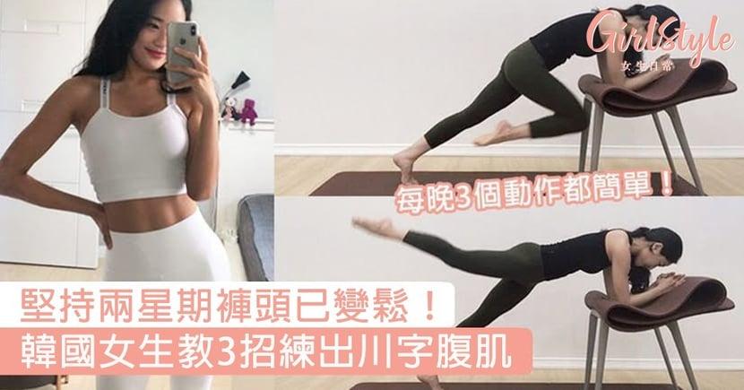 堅持兩星期褲頭已變鬆!韓國女生教3招練出川字腹肌,網民力讚超有感~