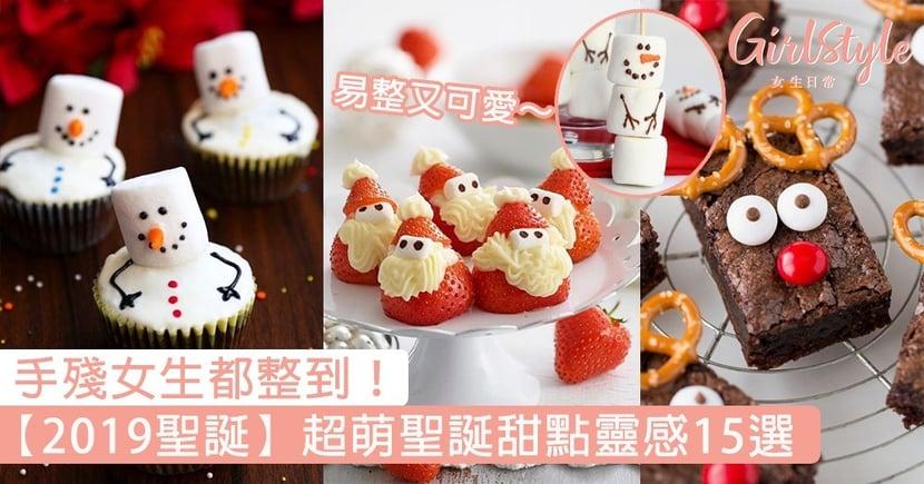 手殘女生都整到!【2019聖誕】超萌聖誕甜點靈感15選,易整又可愛~