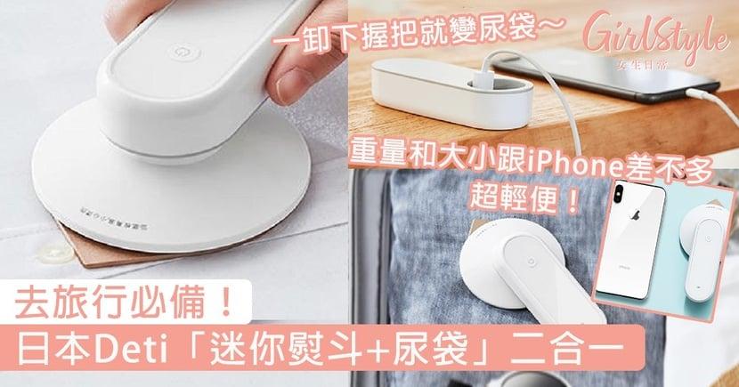 去旅行必備!日本Deti「迷你熨斗+尿袋」二合一,重量和大小都跟iPhone差不多~