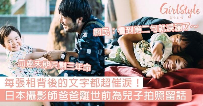 每張相背後的文字都超催淚!日本攝影師爸爸離世前為兒子拍照留話,網民:看到第二句就淚漰了~