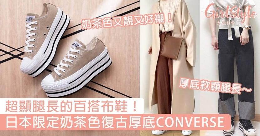 超顯腿長的百搭布鞋!日本限定奶茶色復古厚底CONVERSE,未正式開賣就引起熱議~